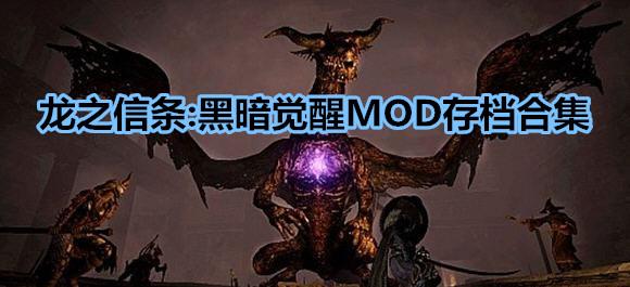 龙之信条:黑暗觉醒MOD存档合集