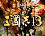三国志13威力加强版中文版