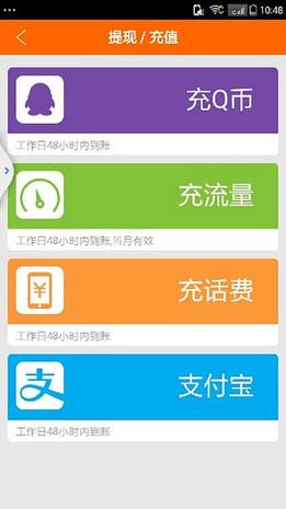 钱程安卓版V1.1.2官方版截图2