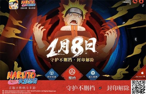 腾讯火影忍者手游技能无CD版1.5.29截图0