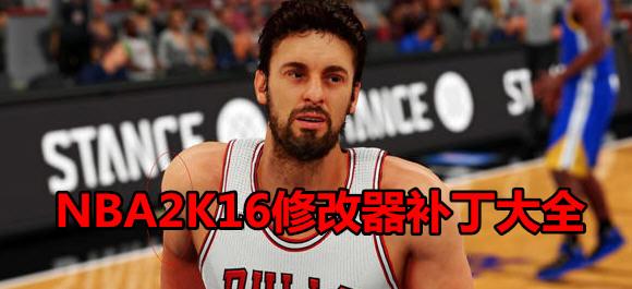 NBA2K16修改器补丁