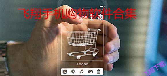 手机购物软件哪个好_手机购物app排行版