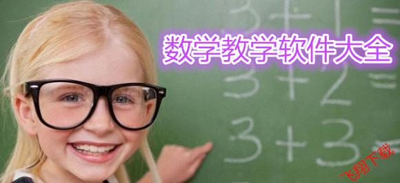 数学教学软件大全