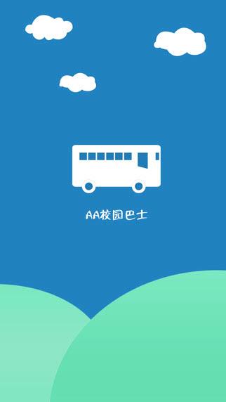 AA校园巴士安卓版V1.1.2官方版截图0