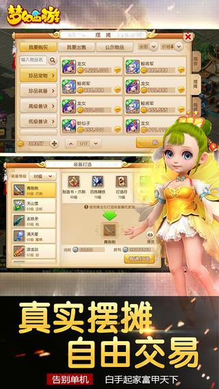 梦幻西游手游加速版无需root网易官方版截图4