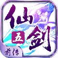 仙剑5前传手游PC版