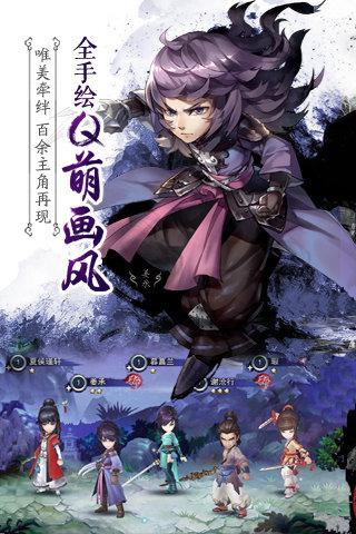 仙剑5前传手游免费版截图2