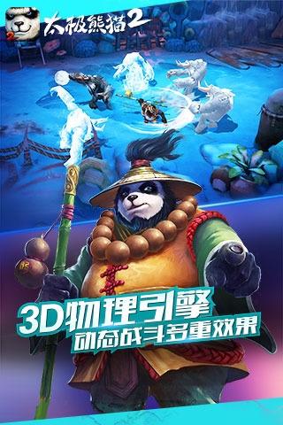 太极熊猫2圈圈修改器截图3