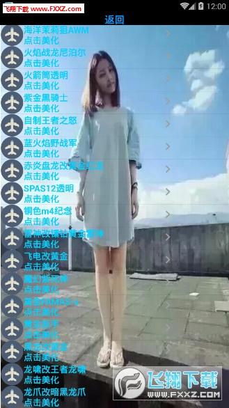 Mr神手王者荣耀CF枪械美化助手1.0.0 安卓版截图2