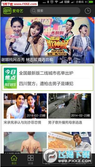 爱奇艺视频永久免VIP去广告v7.9最新版截图0