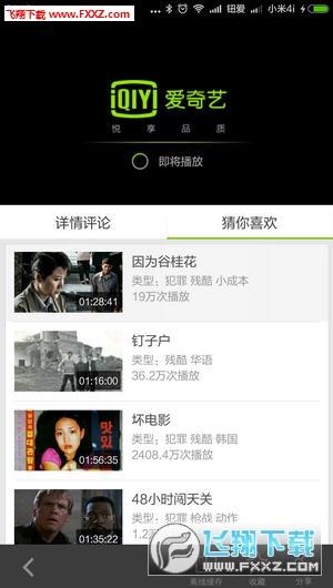 爱奇艺视频永久免VIP去广告v7.9最新版截图1