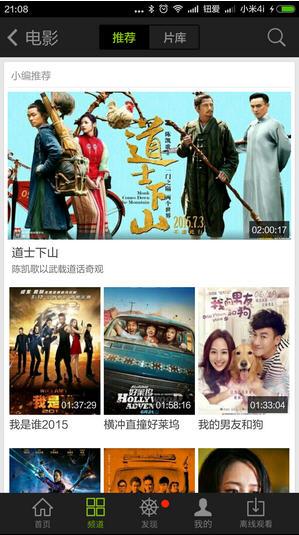 爱奇艺视频永久免VIP去广告v7.9最新版截图3