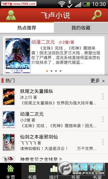 飞卢小说最新破解版v3.2安卓版截图0