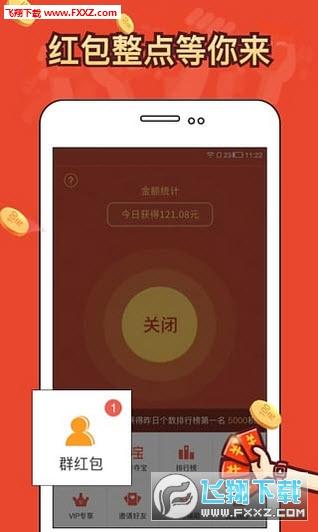 橘子助手苹果版(附授权码)V2.5免越狱版截图3