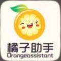橘子助手安卓版V1.5免激活破解版