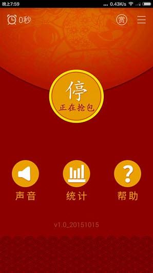 橘子助手安卓版V1.5免激活破解版截图2