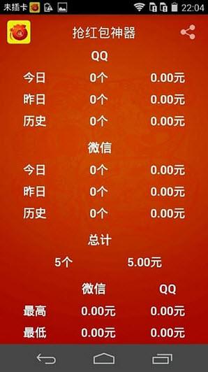 橘子助手安卓版V1.5免激活破解版截图3