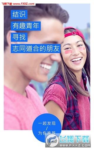 tataUFO大学生社交V4.4.0 安卓版截图0