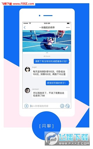 tataUFO大学生社交V4.4.0 安卓版截图2