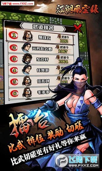江湖风云录无限元宝最新破解版4.12截图1
