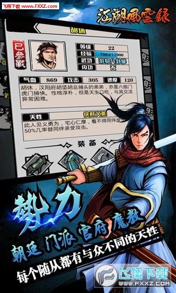 江湖风云录无限元宝最新破解版4.12截图2