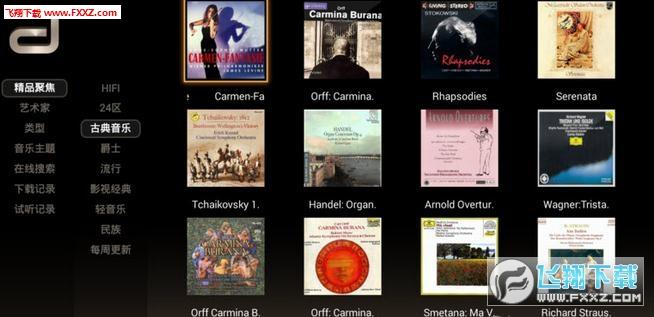 hifi音乐tv版vip破解版appV3.9.4最新电视版截图2