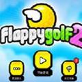 飞翔的高尔夫2修改版