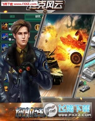 坦克风云最新版v1.6截图4