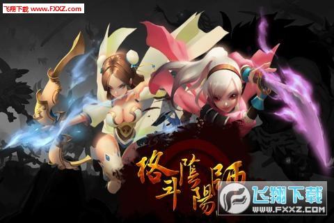 格斗阴阳师手游最新版1.0截图1