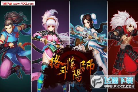 格斗阴阳师手游最新版1.0截图2