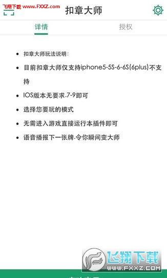 扣章大师苹果版appV9.5免授权码版截图1