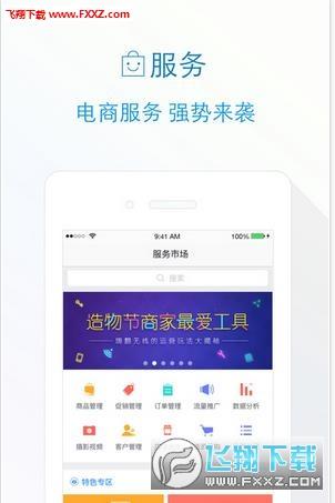 千牛苹果版V5.3.5官网iphone版截图1