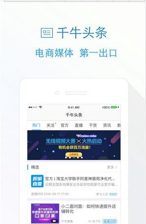 千牛苹果版V5.3.5官网iphone版截图0