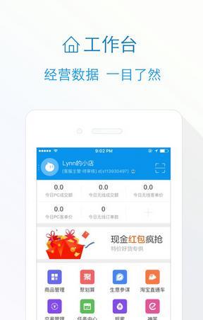 千牛苹果版V5.3.5官网iphone版截图2