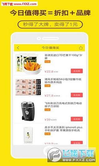 口袋购物手机版V5.2.7去广告破解版截图0