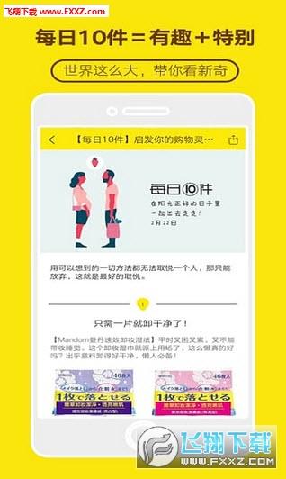 口袋购物手机版V5.2.7去广告破解版截图1