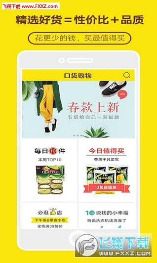 口袋购物手机版V5.2.7去广告破解版截图3