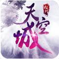 九州天空城安卓版官网 v1.0