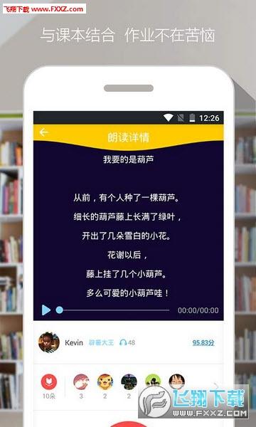 爬梯朗读appV1.0.0安卓版截图0