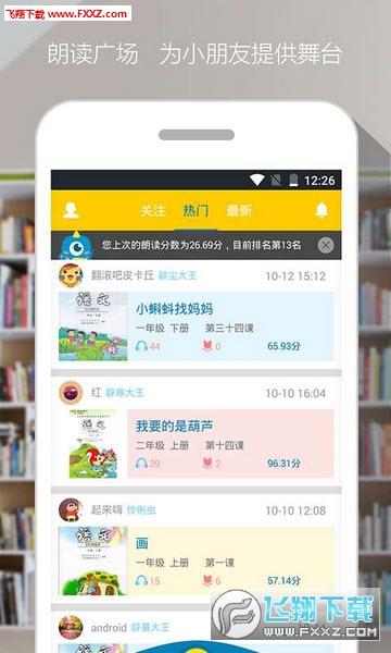 爬梯朗读appV1.0.0安卓版截图1