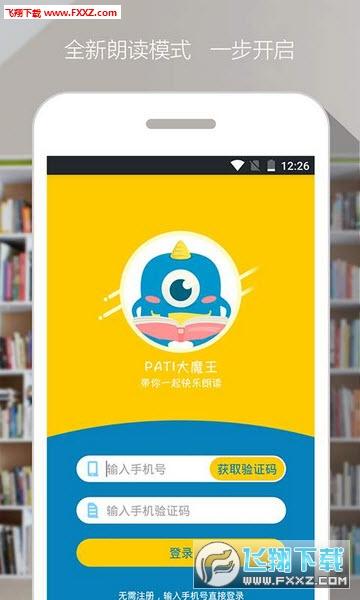 爬梯朗读appV1.0.0安卓版截图3