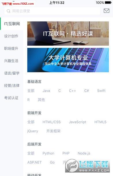 网易云课堂ios版v3.7.0截图1