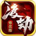 渡劫手游官方版V1.3.1