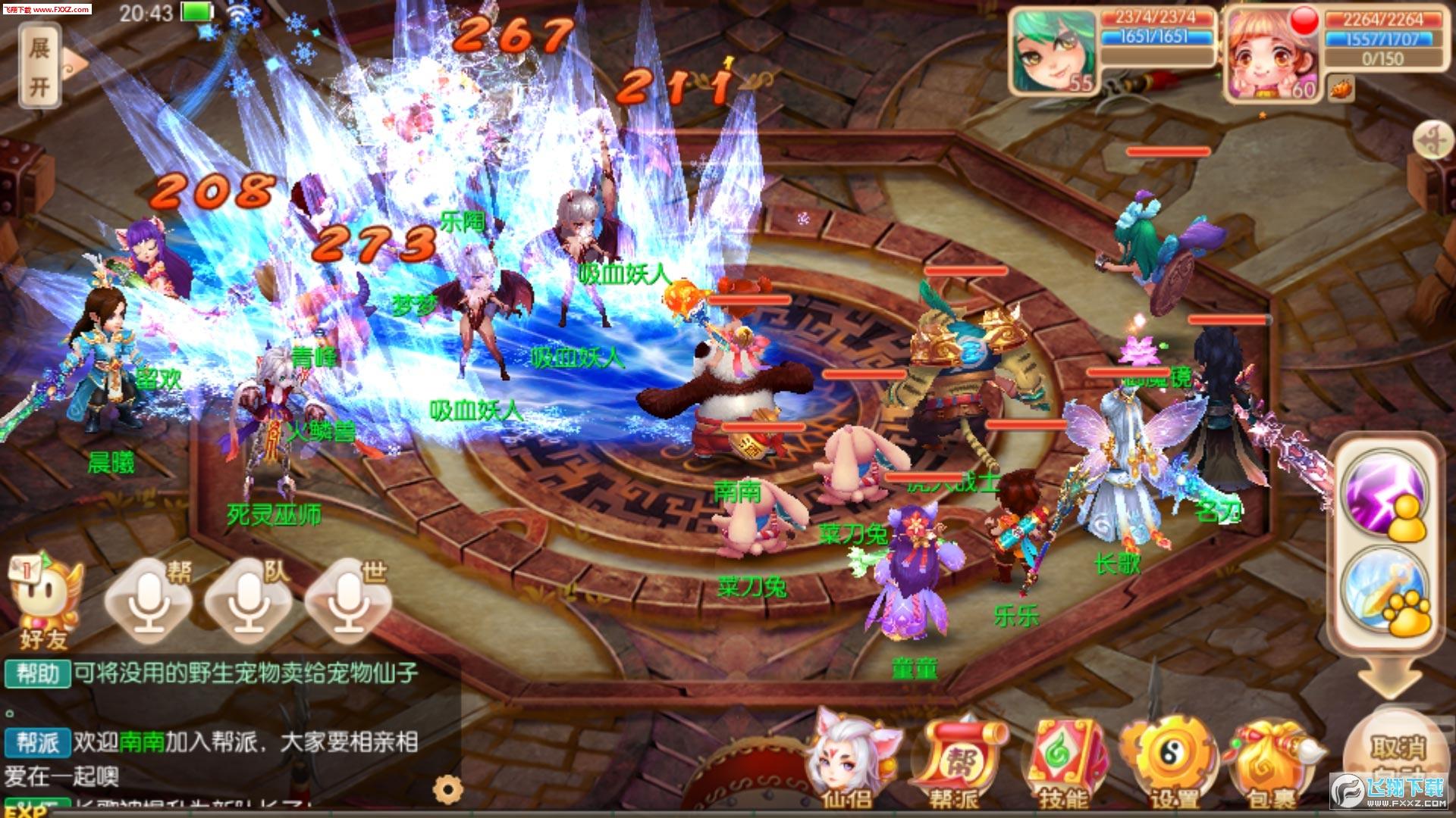 梦幻诛仙安卓版v1.2.1截图1