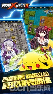 怪物×联盟2手游官网版截图3