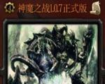 神魔之战 1.0.7正式版