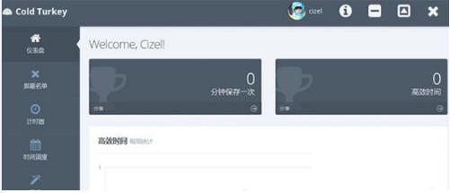 限制访问网站软件(Cold Turkey) V2.1.5 特别版