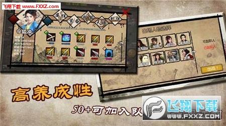 金庸群侠传x无敌存档版v1.1.0.7截图3