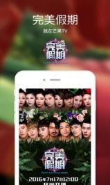 芒果TV去广告清爽版v4.6.9 安卓版截图1