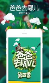 芒果TV去广告清爽版v4.6.9 安卓版截图0